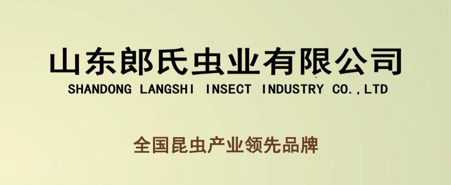 山东郎氏虫业公司