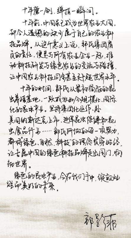 郎氏虫业集团董事长致辞